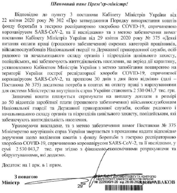 Аваков просит 2,6 млрд из