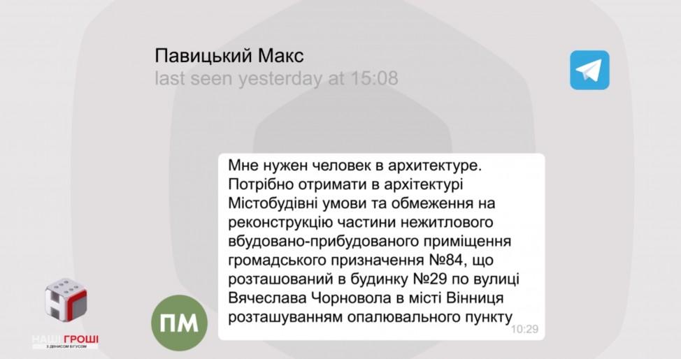 Переписка Продана и Павицкого о недвижимости в Виннице