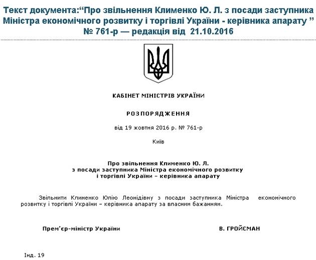 Кабмин Украины сократил замминистра финансового развития иторговли