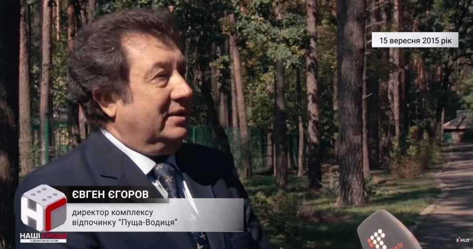 Директор комплекса отдыха Евгений Егоров