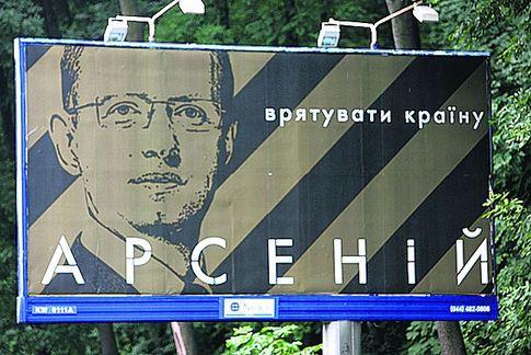 Пример неудачной политической рекламы в Украине