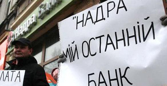 Надра не стал последним банком, обманувшим украинцев
