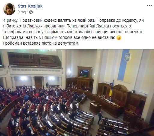 Пост Станислава Козлюка