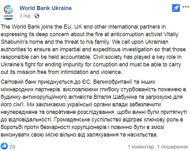 На пожар в доме Шабунина отреагировали во Всемирном банке