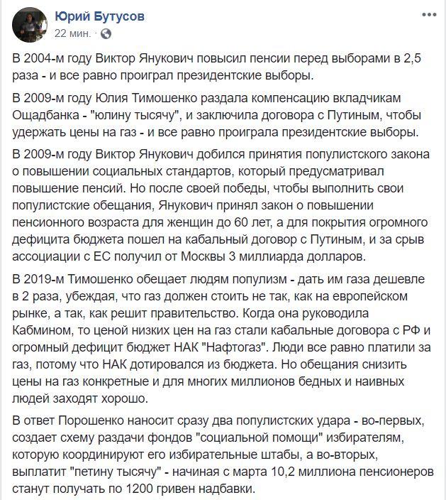 Пост журналиста Юрия Бутусова