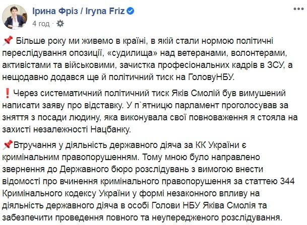Нардеп просит ГБР расследовать