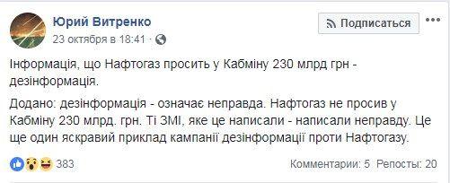 Отклонение заявления о просьбе Юрия Витренко
