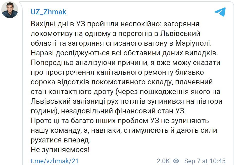Капремонт 40% украинских локомотивов просрочен - глава Укрзализныци