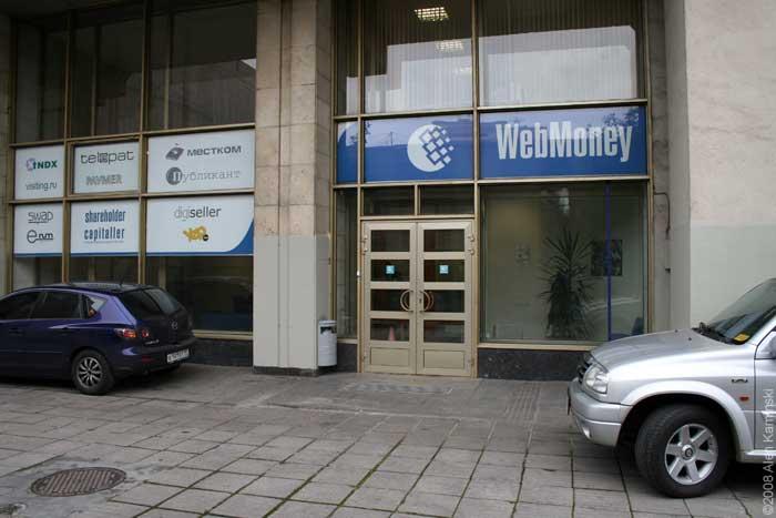 WebMoney обвиняют в незаконной деятельности. На фото - офис в России