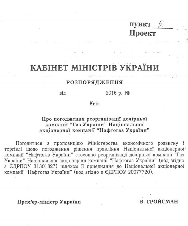 Руководство желает присоединить Газ Украины кНафтогазу