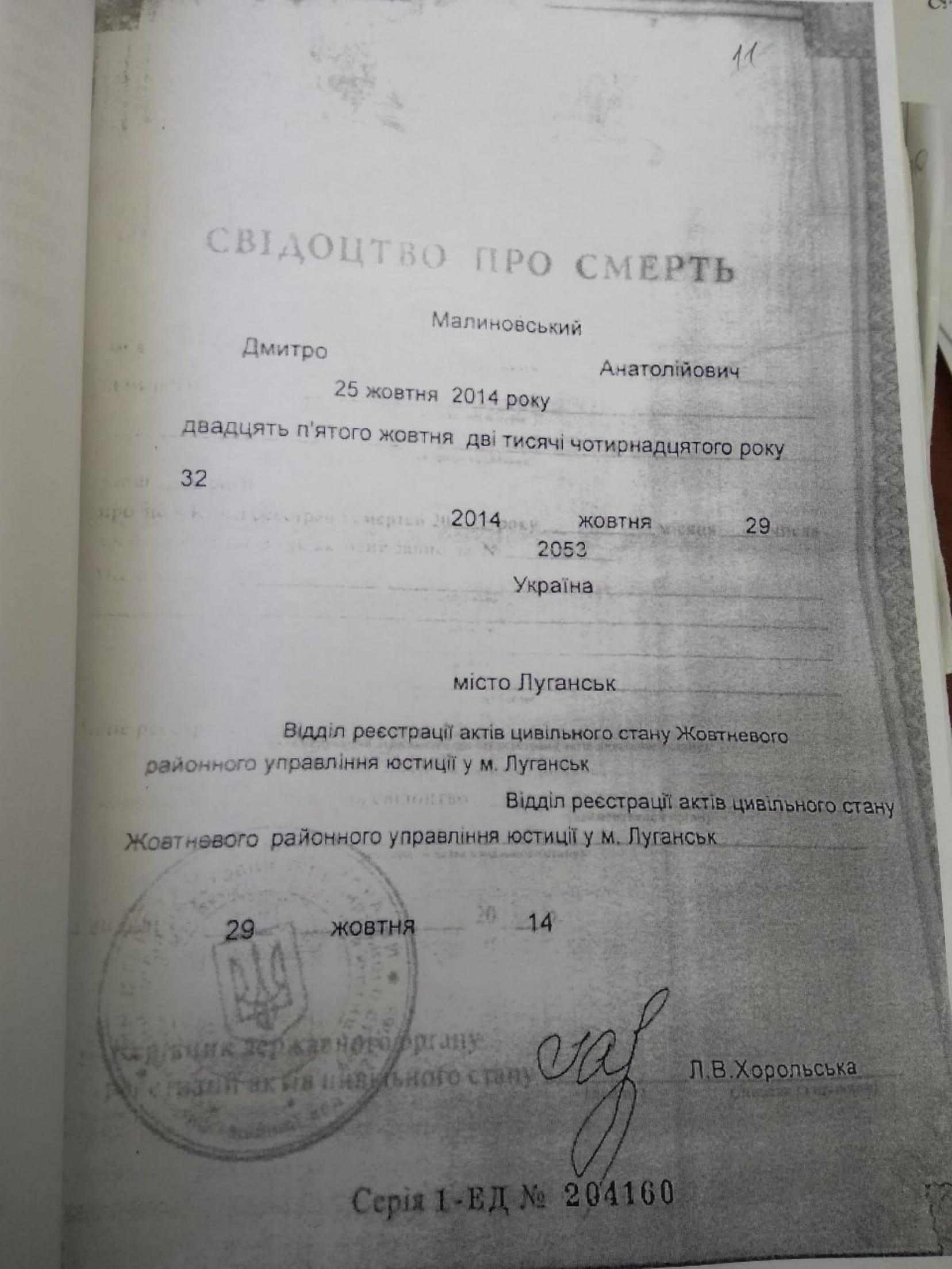 Фальшивое свидетельство о смерти Дмитрия Малиновского
