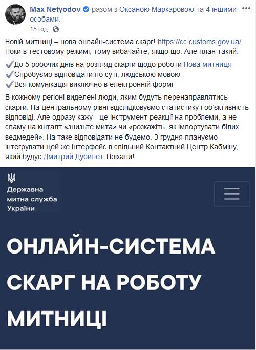 В тестовом режиме начала действовать онлайн-система жалоб относительно работы новой государственной таможенной службы