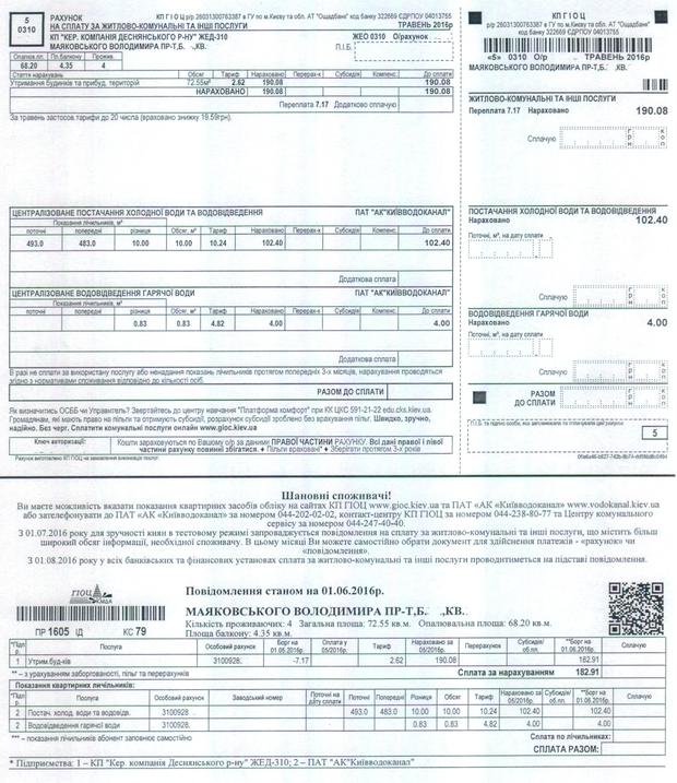 Новые квитанции на оплату коммунальных услуг