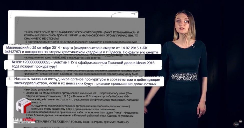 Письмо обращение Юрию Луценко, направленное нардепом от БПП Владимиром Арьевым