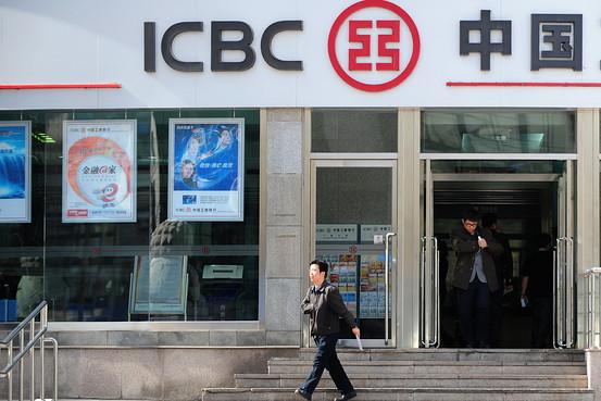 Банк ICBC