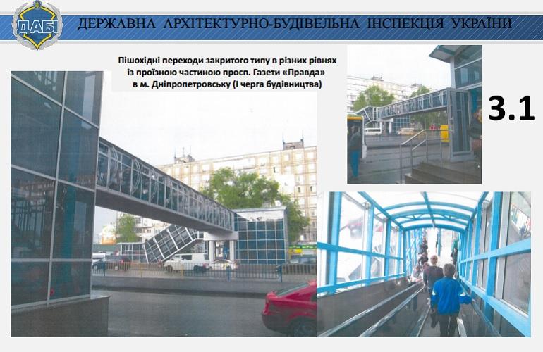 Пешеходные переходы закрытого типа в Днепре