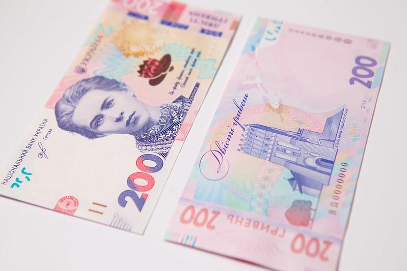Обновленные 200 гривен