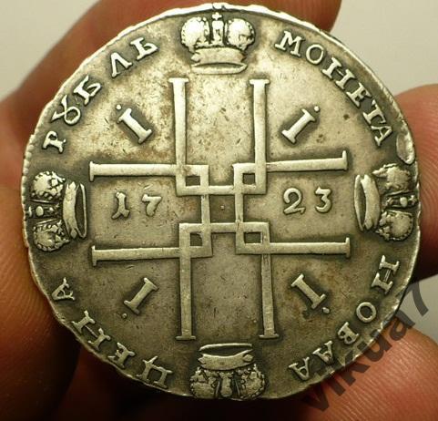 Серебряный рубль 1723 года - 14,5 тыс. грн.