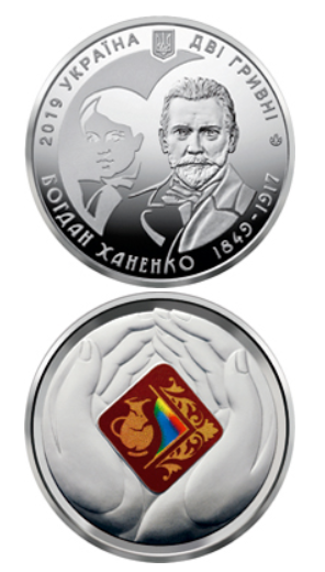 На монете в 2 грн будет изображен Богдан Хоненко