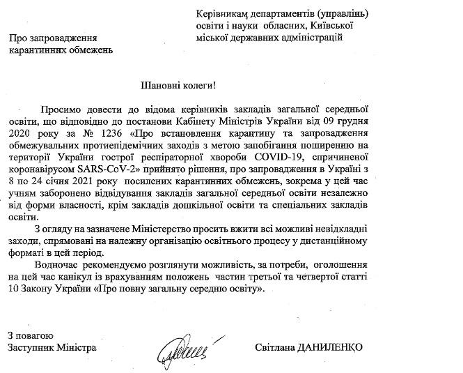 В МОН советуют украинским школам продлить каникулы до конца локдауна