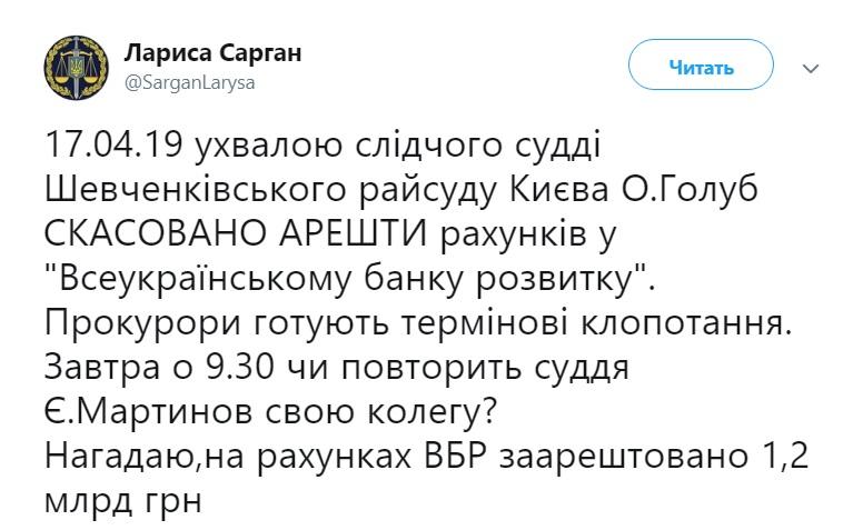 На арестованных счетах было 1,2 млрд грн