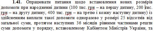 За первого ребенка будут давать 100 тыс. грн.