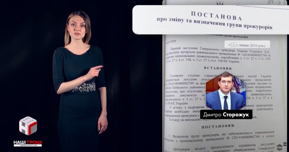 Заместитель Генерального прокурора Дмитрий Сторожук сменил группу прокуроров в двух первых уголовных производствах по Малиновскому