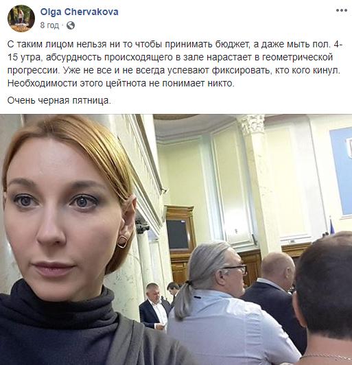 Пост Ольги Черваковой