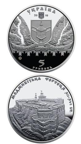 Монета номиналом в 5 гривен