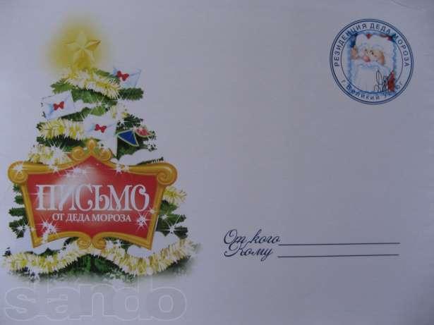 Письмо от Деда Мороза может дополнить ваш подарок ребенку