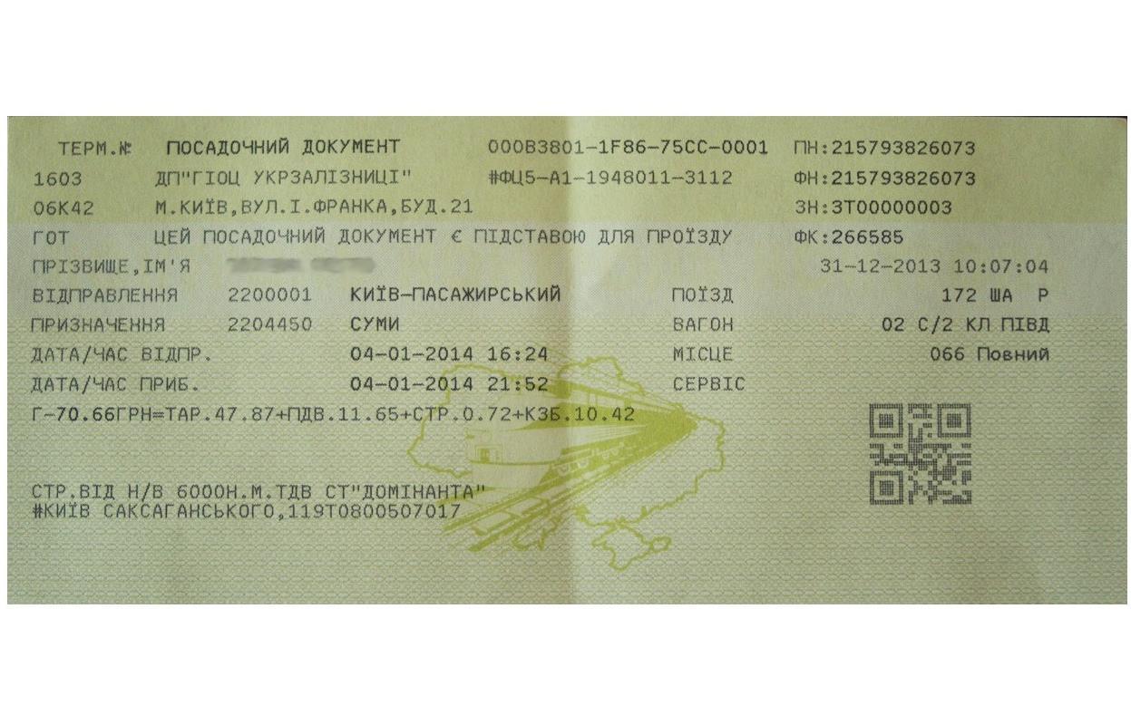Покупая билет через официальный сайт продаж теперь можно не менять распечатки в железнодорожной кассе
