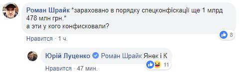 Луценко сообщил, что деньги конфисковали у Януковича