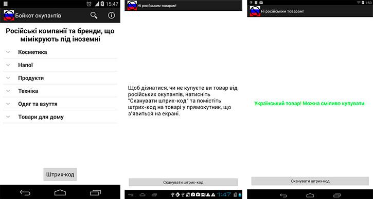 Бесплатное приложение «Бойкот оккупантов» в топах Google Play