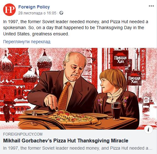 Михаил Горбачев снялся в рекламе пиццы