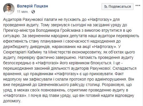 Заявление Валерия Пацкана в соц сетях