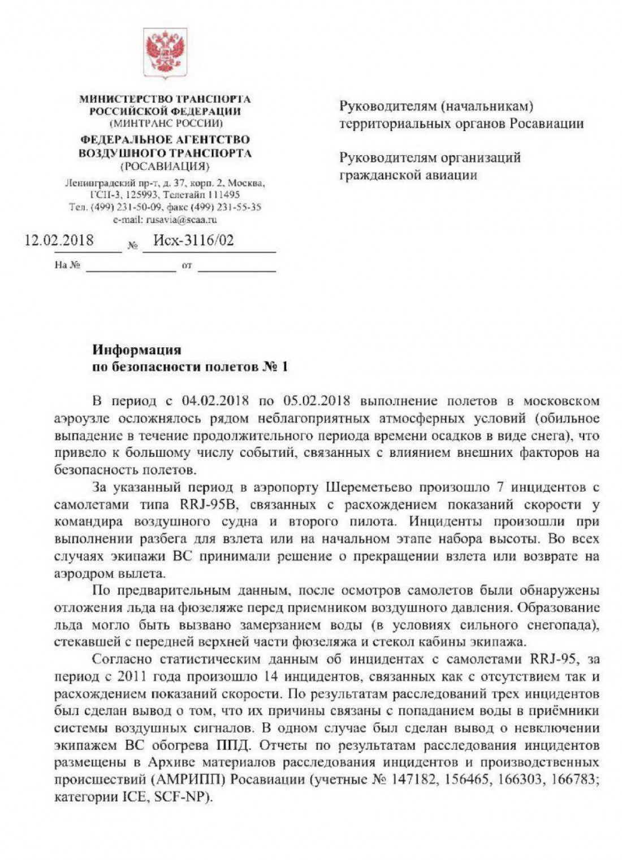 О проблемах с датчиками во время московских снегопадов сообщали 4 и 5 февраля