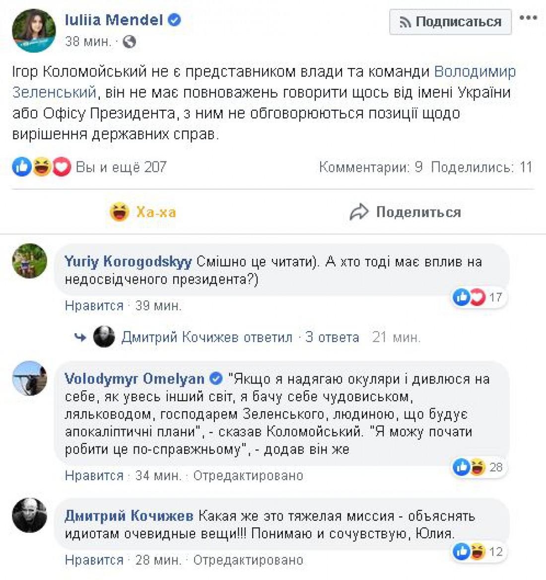 Комментарий пресс-секретаря президента комментируют пользователи сети