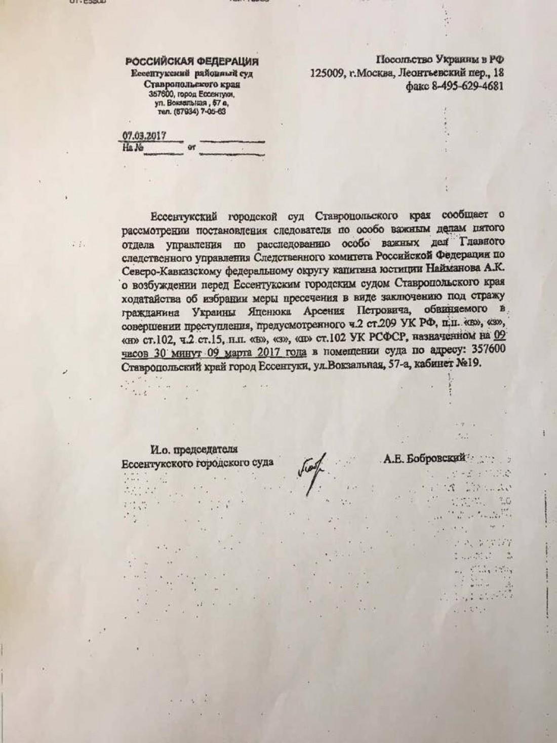 Ходатайство об аресте Яценюка в России