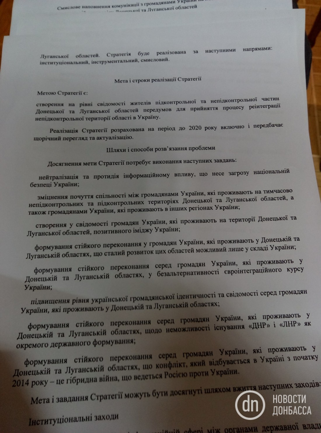 Cтратегия реинтеграции Донбасса в условиях гибридной войны