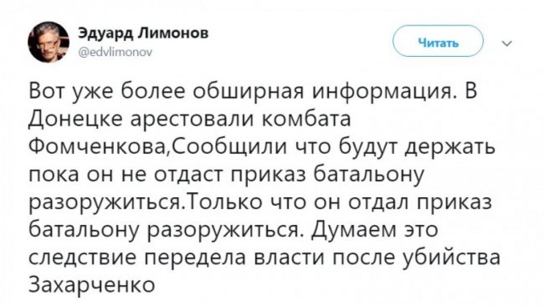 Председатель партии Другая Россия также прокомментировал события в Донецке