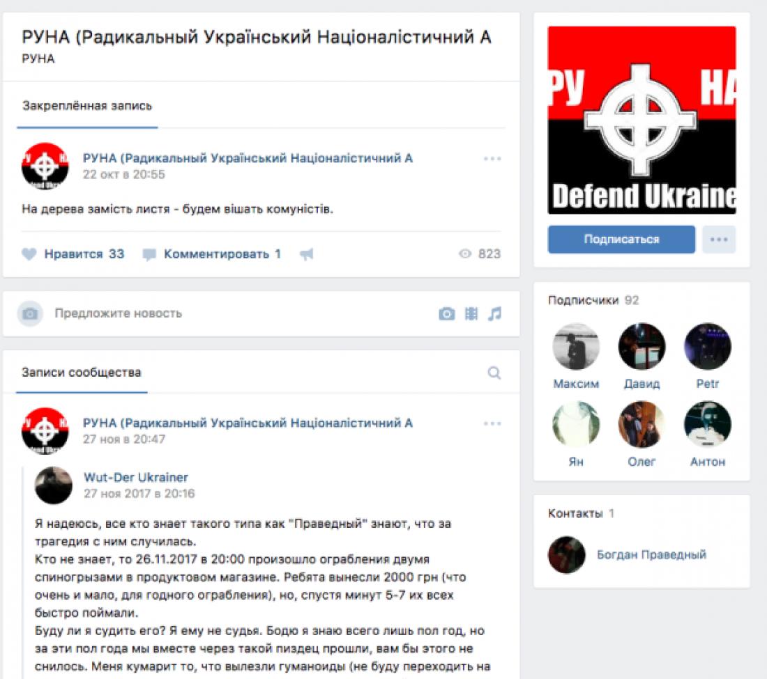 В самой группе представлено множество постов в поддержку Украины