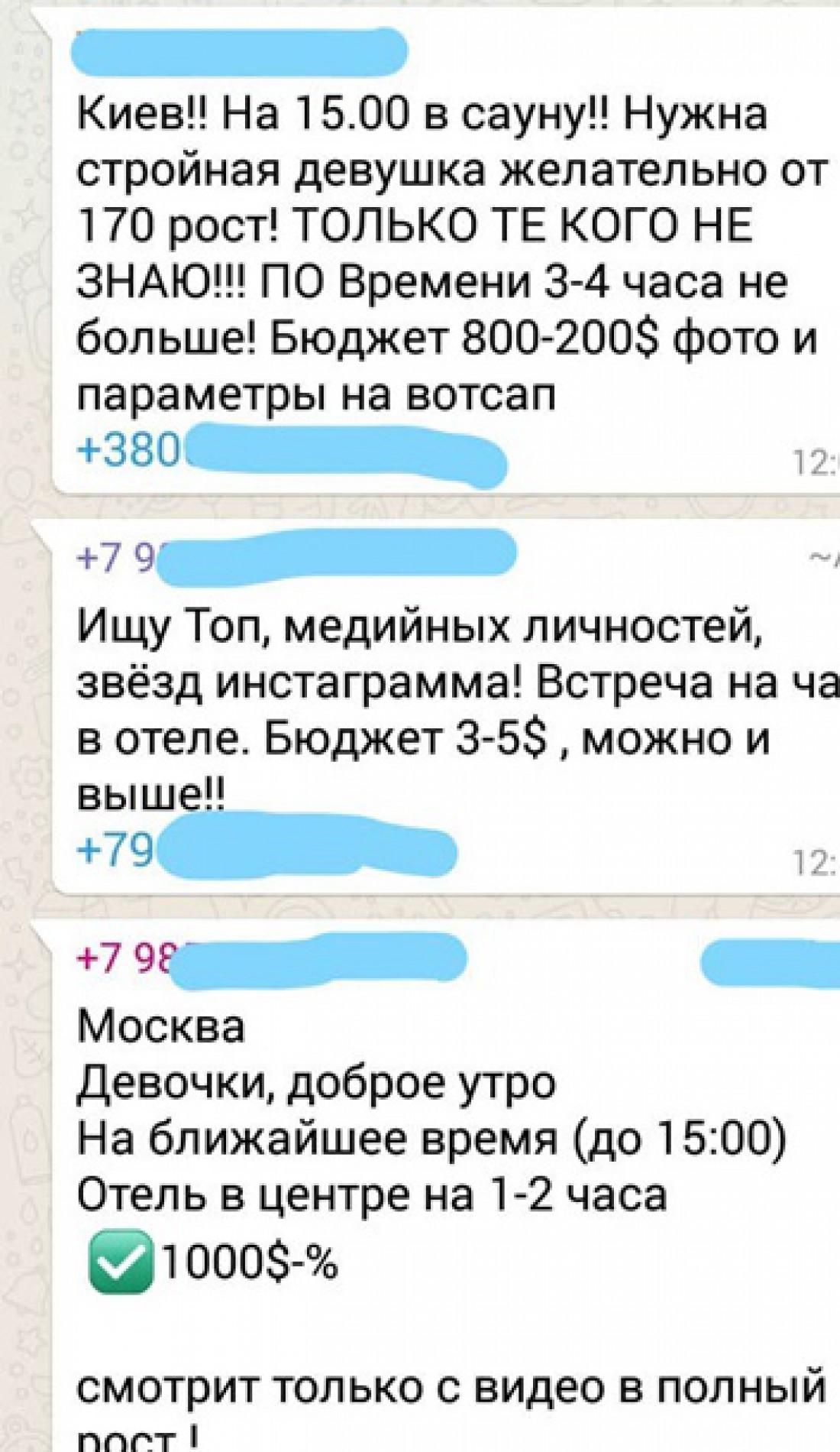 11 мая в Киеве задержали элитных сутенерш