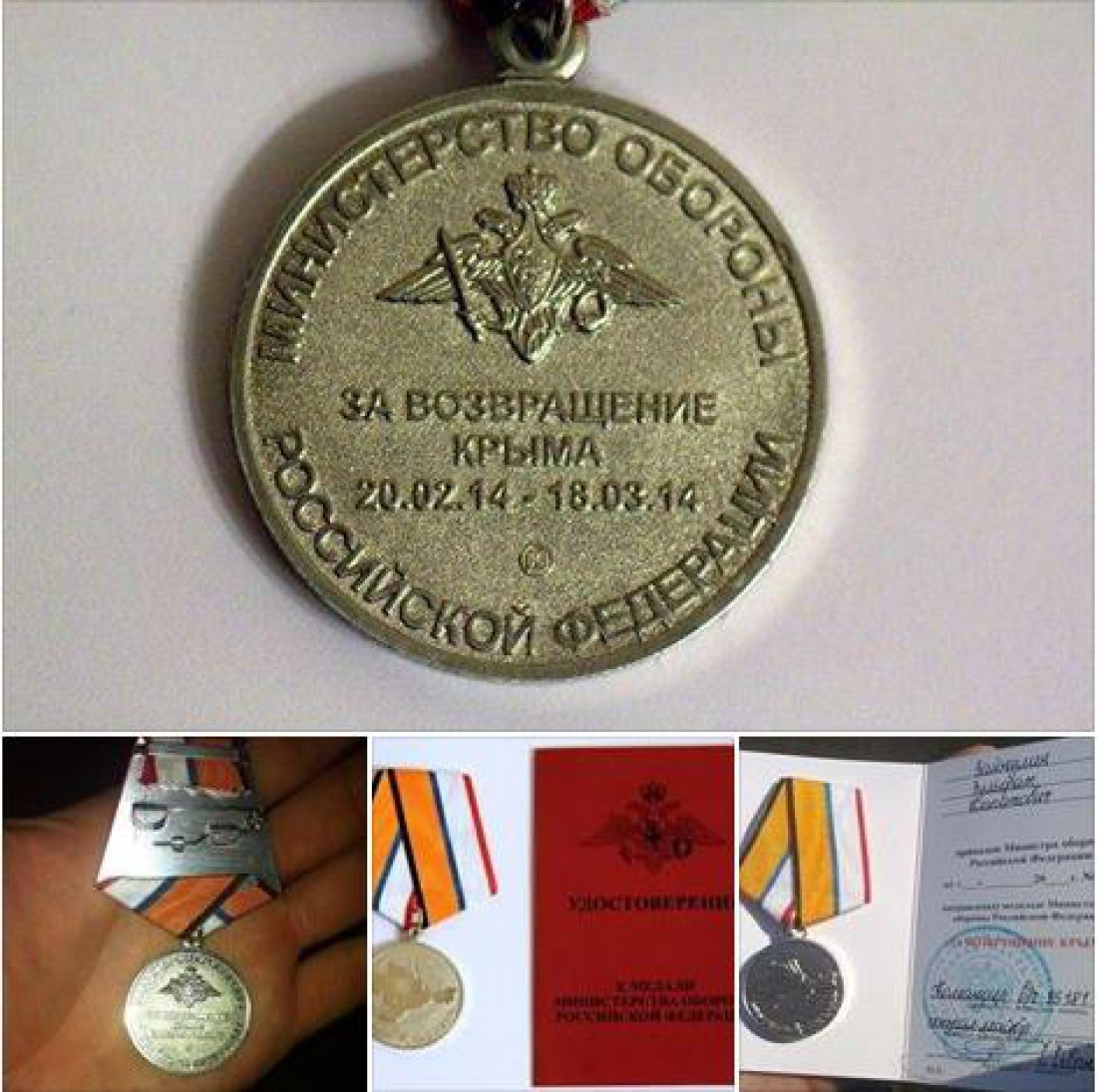 Несоответствия прослеживаются и на медалях