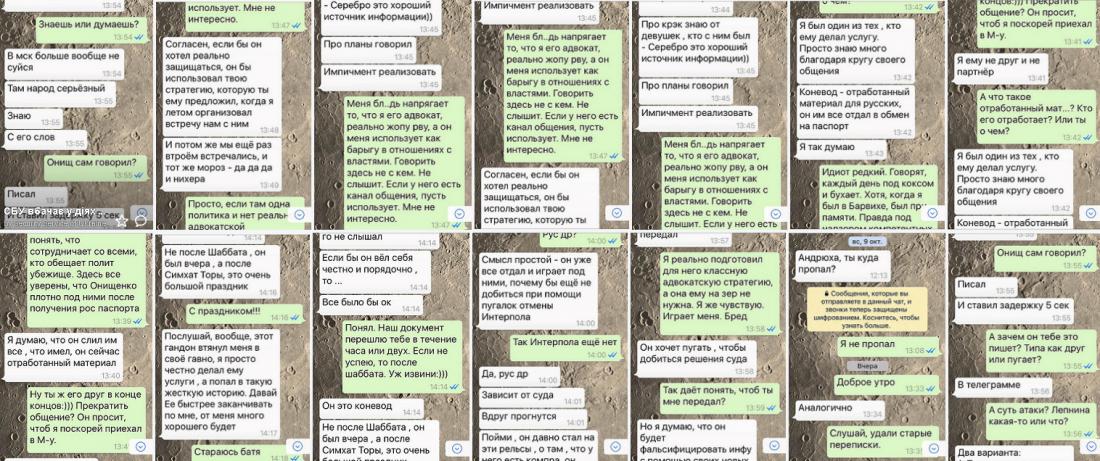 Переписка адвоката Онищенко с гражданином Д.