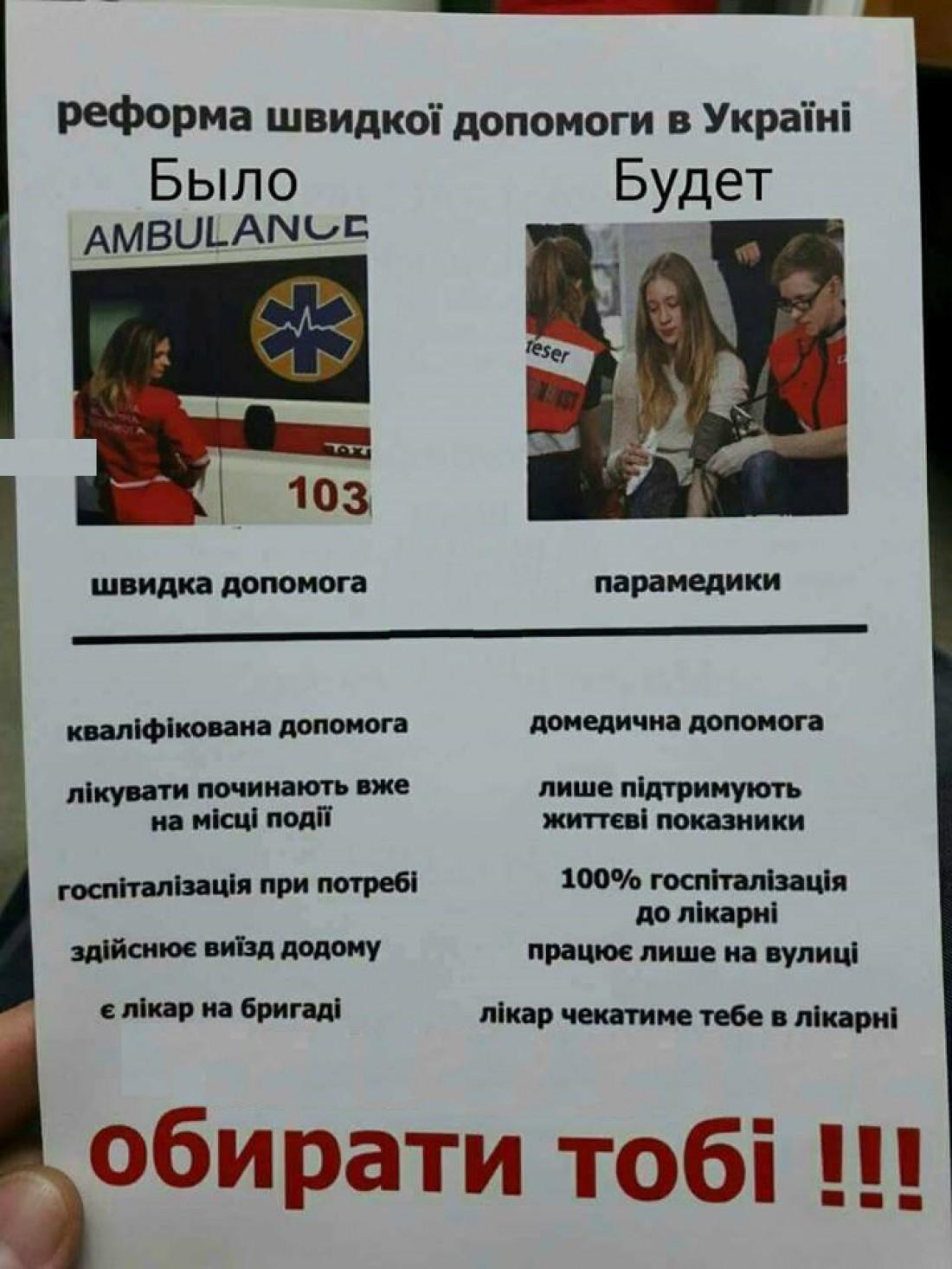 Листовки участников митинга
