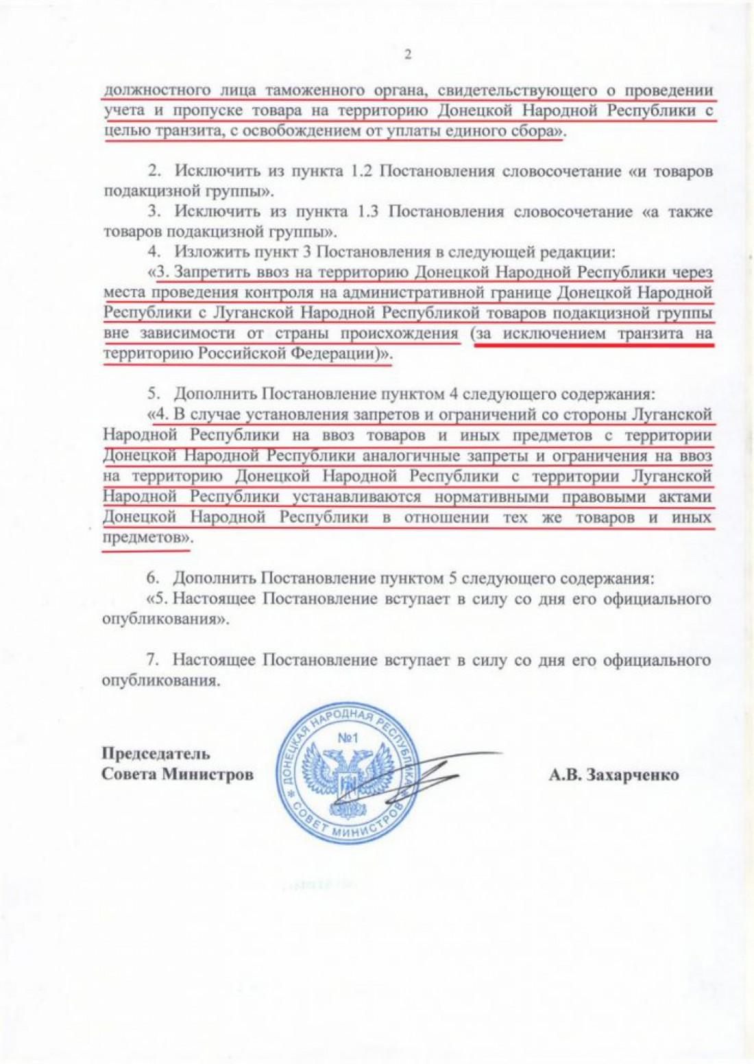 В ДНР не хотят видеть товары из Луганской области