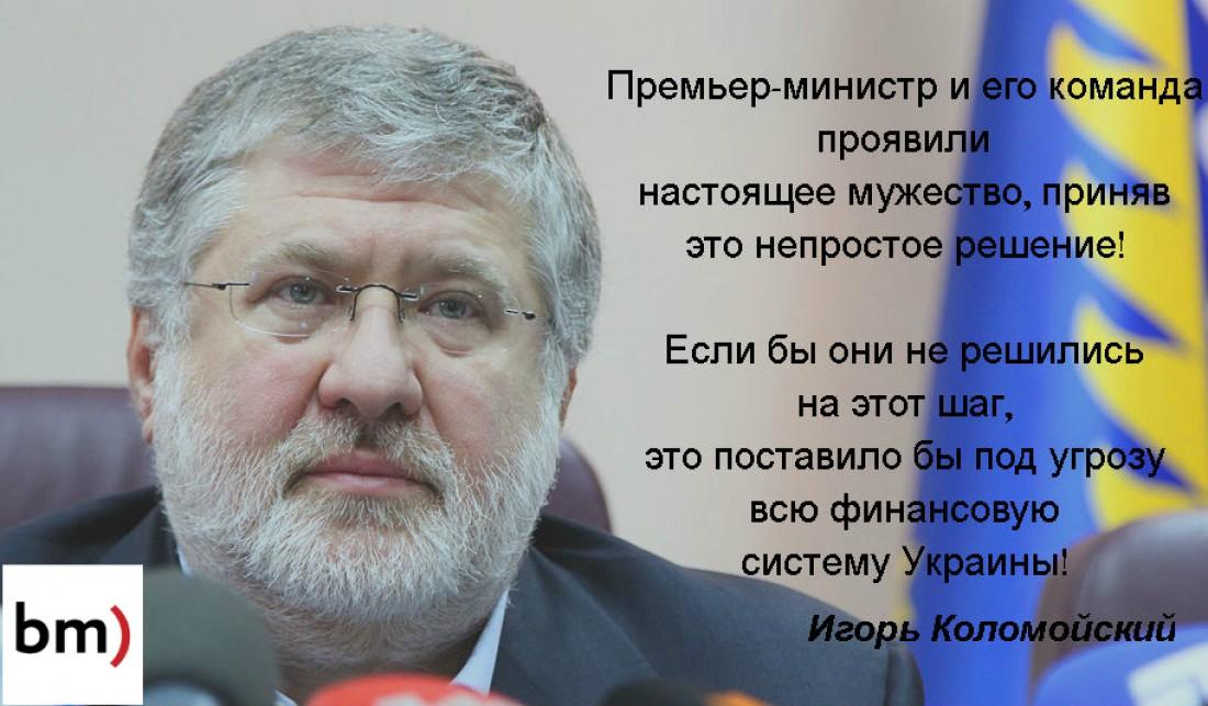 «Приватбанк» стал жертвой произвола НБУ,— Коломойский