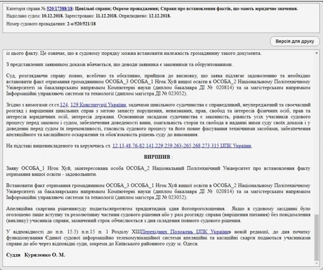 Киевский районный суд Одессы признал украинские дипломы вьетнамца