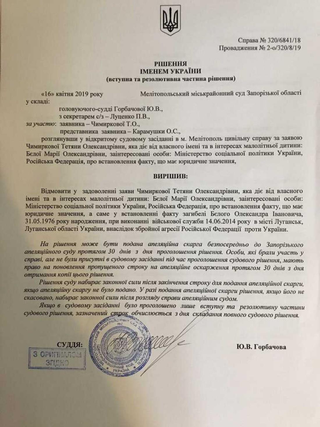 Вдова погибшего офицера Татьяна Чимиркова обнародовала решение суда