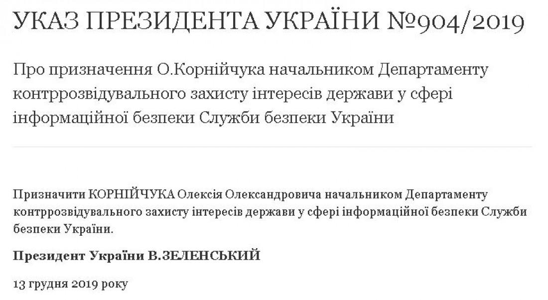 Назначен начальник Департамента защиты госинтересов в сфере информационной безопасности